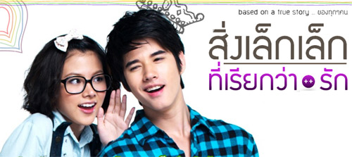 first love movie nam - photo #38